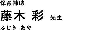 藤木彩先生