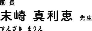 未崎真利恵先生